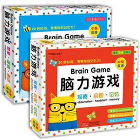 脑力游戏 培养记忆观察力数学思维锻炼玩具 2岁+