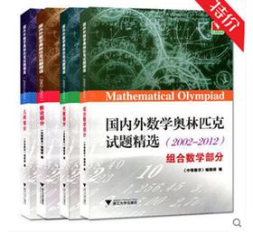 国内外数学奥林匹克试题精选(2002-2012)4册套装