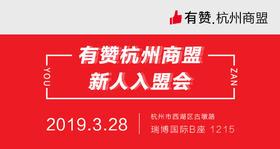 【杭州商盟】入盟会 邀您参与 2019.3.28