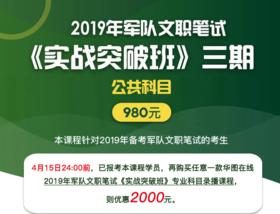 【军队文职】2019年军队文职笔试《实战突破班》三期(3.21-4.26)