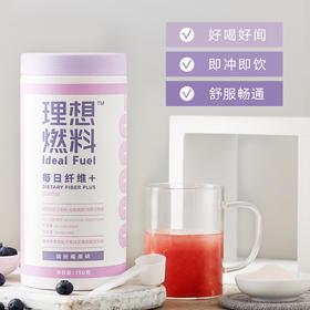 理想燃料每日纤维+果蔬膳食纤维素粉莓果味清体排便绿化肠道750g