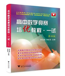 高中数学竞赛培优教程(一试) 第4版
