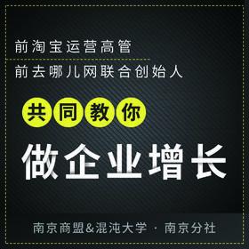 """【南京商盟】南京商盟&混沌大学举办""""前阿里高管教你如何做企业增长"""""""