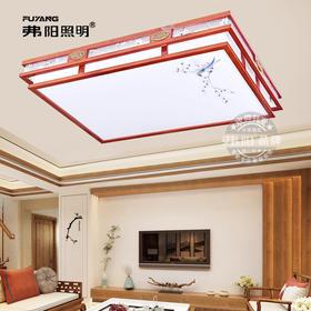 弗阳照明698新中式led中式吸顶灯客厅灯卧室灯餐厅灯新中式长方形灯具实木中国风红韵