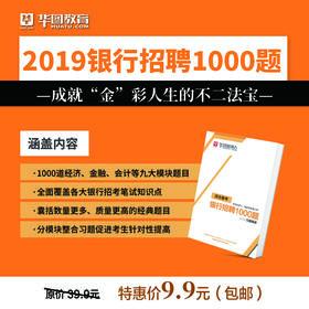 2019銀行招聘1000題