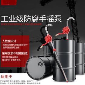 手摇油泵 油抽子 手动抽油 泵抽油器吸油器 油桶泵加油泵抽油机