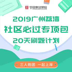 2019年广州荔湾社区必过专项包——20天刷题计划