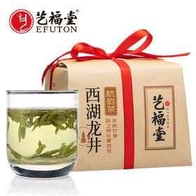 【买就送陶瓷茶叶罐】艺福堂 春茶上市 明前特级西湖龙井 杭韵EFU15+ 2020新茶 250g/包