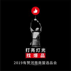 【河南商盟】2019有赞河南商盟选品会