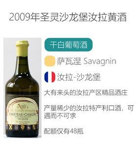 2009年圣灵沙龙堡汝拉黄酒 De Aureo Spirito Château Chalon Vin Jaune 2009