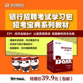 2019銀行招考寶典係列教材