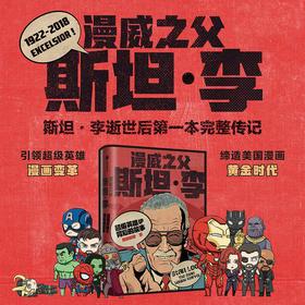 漫威之父斯坦·李:超级英雄IP背后的故事  文学