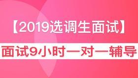 (合集)【2019年多省选调生】结构化面试9小时一对一套餐