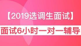 (合集)【2019年多省选调生】结构化面试6小时一对一套餐