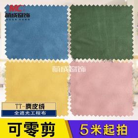 布料/工程布/TT-麂皮绒全遮光布
