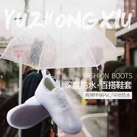 【防水鞋套】防水,防雪 便携收纳 PVC材质加厚防水搭扣雨鞋套,轻轻一卷可收纳