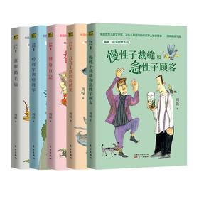 周锐·遇见幽默系列:哼将军和哈将军+真假鹅毛扇+慢性子裁缝和急性子顾客+替身日记+月亮上找到你的笑