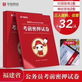【预售,4月10日发货】2019福建省公务员考试高分密卷(两套行测+申论)