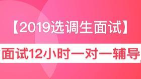 (合集)【2019年多省选调生】结构化面试12小时一对一套餐