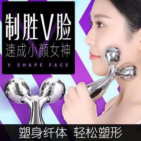 韩版3D滚轮瘦脸仪瘦身V脸按摩器滚动式全身面部双下巴美容仪瘦身神器