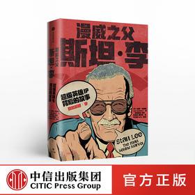 【赠贴纸】漫威之父斯坦李 鲍勃巴彻勒著 斯坦李传记美国队长钢铁侠X战警 中信出版社正版书籍