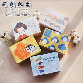 [品牌直发] 日本日绵织物全棉洗脸巾卸妆巾洁面洗面巾婴儿可用干湿两用100抽(YSJW)
