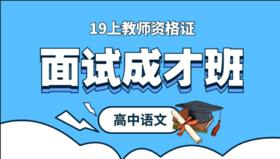 19上教师资格证面试成才班-高中语文