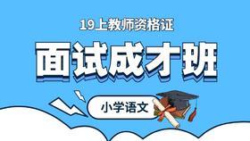 19上教师资格证面试成才班-小学语文