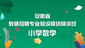 教師招聘專業知識(安徽省版)模塊精講班—小學數學