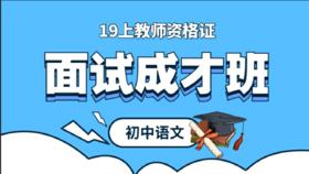 19上教师资格证面试成才班-初中语文