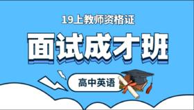 19上教师资格证面试成才班-高中英语
