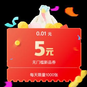 【5元无门槛优惠券】新品专享券,3月28日开售(每天限量1000张)
