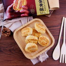 【中华老字号】老鼎丰蛋黄酥265g*4盒(每盒6枚)包邮