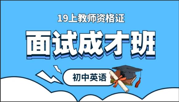 19上教师资格证面试成才班-初中英语