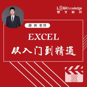 薛奔专栏 | EXCEL从入门到精通