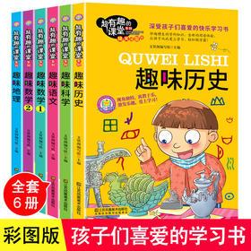 6册超有趣的课堂系列写给孩子的趣味中国历史故事 语文数学地理小学生课外阅读书籍二三四五六年级课外书儿童读物6-9-10-12周岁