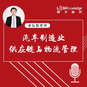卓弘毅专栏 | 汽车制造业供应链与物流管理