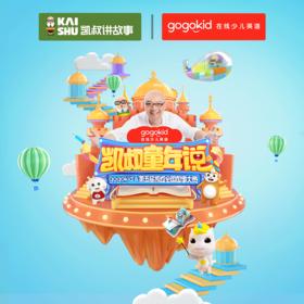 第五届凯叔全国故事大赛—北京1站
