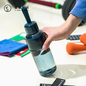 宜样生活 运动随行瓶 3色可选 480ml