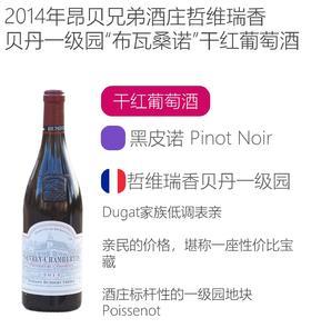 """2014年昂贝兄弟酒庄哲维瑞香贝丹一级园""""布瓦桑诺""""干红葡萄酒 Domaine Humbert Frères Gevrey-Chambertin 1er Cru """"Poissenot"""" 2014"""