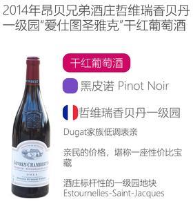 """2014年昂贝兄弟酒庄哲维瑞香贝丹一级园""""爱仕图圣雅克""""干红葡萄酒Domaine Humbert Frères Gevrey-Chambertin Estournelles saint jacques"""