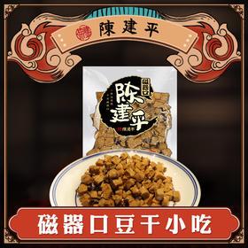 【买3送1】陈建平新品爆炒豆干磁器口千张口味随机150g