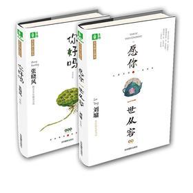 意林 愿你一世从容+你好吗 2本套装 刘墉 张晓风 名家励志臻选 中学生语文教材与课外必读推荐书目作品
