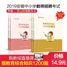【现货 包邮】2019安徽教师考编教综直播课  赠教综1200题