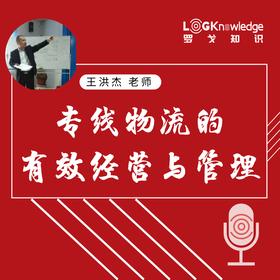 王洪杰专栏 | 专线物流的有效经营与管理