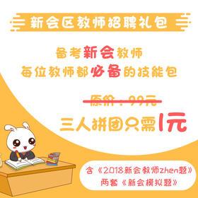 2019年江门新会笔试大礼包(含18年新会真题+2套模拟题)
