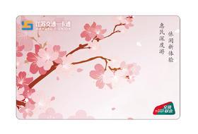 江苏交通一卡通 樱花限定版面 全省通用全国200多城市可刷