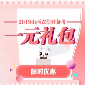 2019年山西省农信社1元笔试备考大礼包