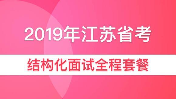 [省考面試]2019年江蘇省結構化面試全程套餐
