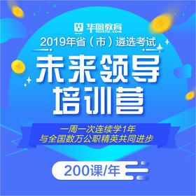 2019年省(市)遴选考试 - 未来领导培训营